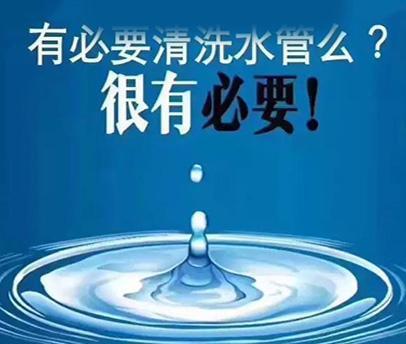 清洗水管有什么意义?