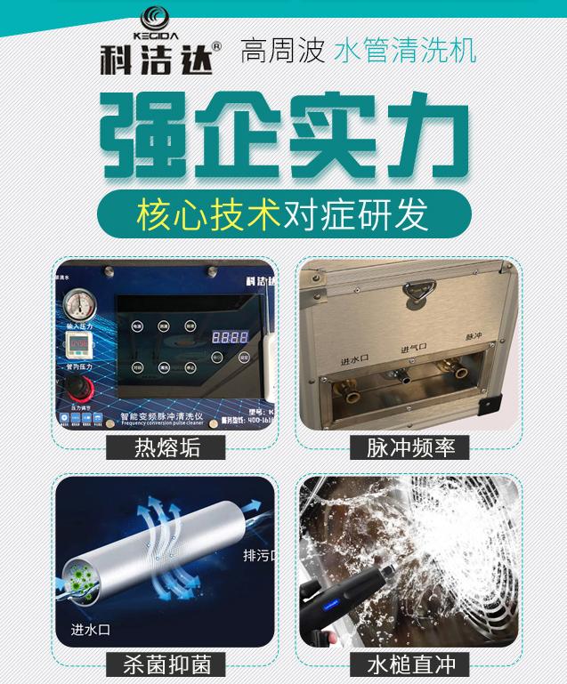 水管清洗设备哪个品牌好?